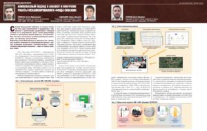 Комплексный подход к анализу и контролю работы механизированного фонда скважин