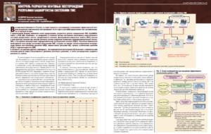 Контроль разработки нефтяных месторождений республики Башкортостан системами ТМС