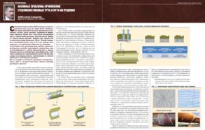 Основные проблемы применения стеклопластиковых труб и пути их решения