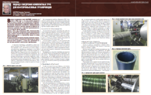Подход к внедрению композитных труб для нефтепромысловых трубопроводов