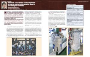 Применение отечественных теплоизоляционных материалов для энергосбережения на объектах трубопроводного транспорта