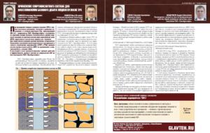 Применение спиртокислотного состава для восстановления базового дебита жидкости после ТРС
