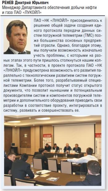 Ренев Дмитрий Юрьевич - комментарий относительно протокола ТМС