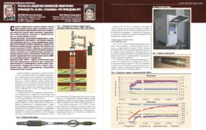 Результаты внедрения комплексов мониторинга производства АО НПФ «Геофизика» при проведении ОРЭ