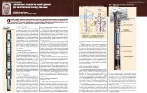 Современные технологии и оборудование для нагнетательного фонда скважин
