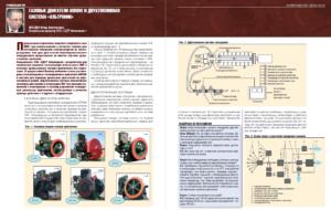 Газовые двигатели ARROW и двухтопливная система «Альтроник»