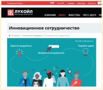 Рис. 1. Инновационное сотрудничество на Портале ПАО ЛУКОЙЛ