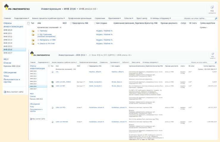 Рис. 5. Интерфейс веб-портала проверки инвентаризационных описей в ООО РН-Учет