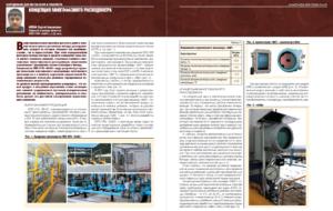 Концепция многофазного расходомера