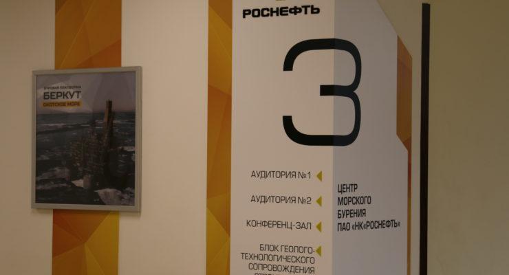Конференц-зал Центра морского бурения РГУ нефти и газа имени И.М. Губкина