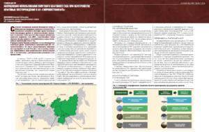 Направления использования попутного нефтяного газа при обустройстве нефтяных месторождений в АО «Гипровостокнефть»