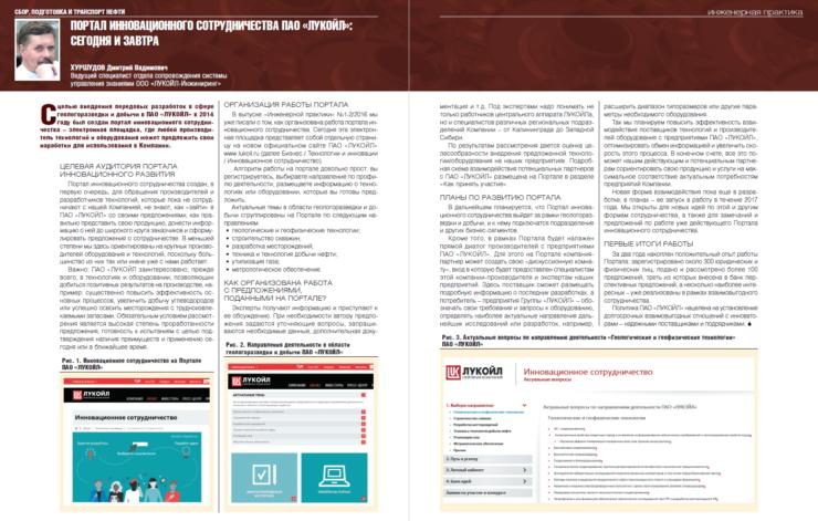 Портал инновационного сотрудничества ПАО «ЛУКОЙЛ»: сегодня и завтра