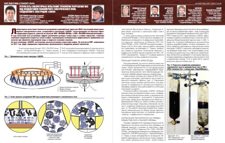 Результаты лабораторных испытаний технологии разрушения ВНЭ равномерным электрическим полем, создаваемым электродом «САВЭЛ»