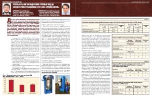 Результаты ОПР по подготовке сточных вод до соответствия требованиям СТП в ООО «ЛУКОЙЛ-ПЕРМЬ»