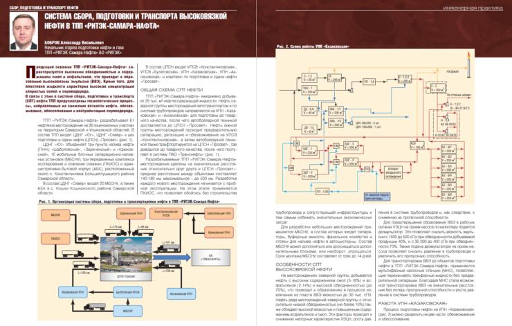 Система сбора, подготовки и транспорта высоковязкой нефти в ТПП «РИТЭК-Самара-Нафта»