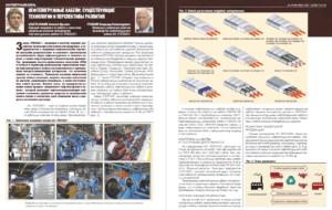 Нефтепогружные кабели: существующие технологии и перспективы развития