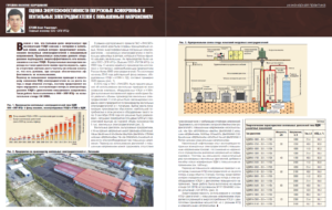 Оценка энергоэффективности погружных асинхронных и вентильных электродвигателей с повышенным напряжением