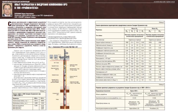 Опыт разработки и внедрения компоновки ОРЭ в ТПП «Урайнефтегаз»