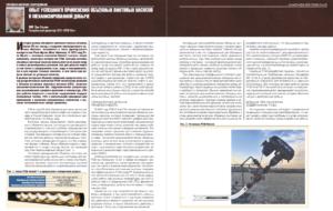 Опыт успешного применения объемных винтовых насосов в механизированной добыче