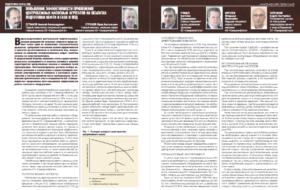 Повышение эффективности применения центробежных насосных агрегатов на объектах подготовки нефти и газа и ППД