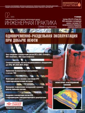 Инженерная практика №02/2015