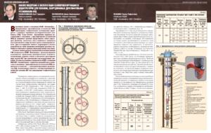 Анализ внедрения и эксплуатации самоориентирующихся децентраторов для скважин, оборудованных двухлифтовыми установками ОРД