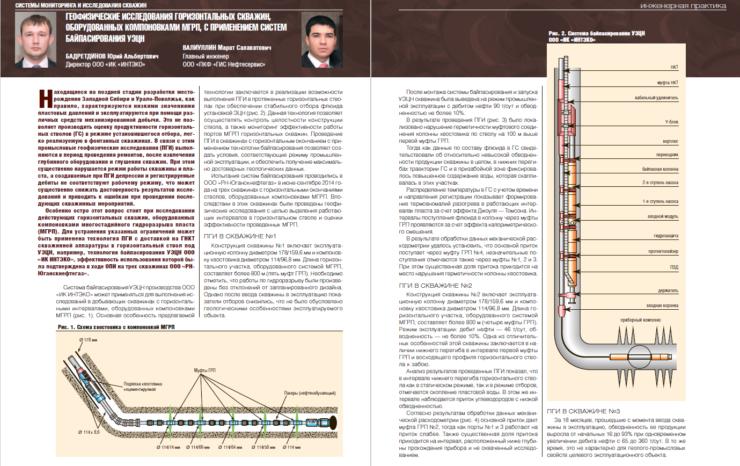 Геофизические исследования горизонтальных скважин, оборудованных компоновками МГРП, с применением систем байпасирования УЭЦН