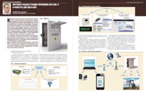 Интеллектуальная станция управления ШГН БМС-3 и фильтры для ЭЦН и ШГН