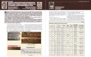 Надежность элементов погружного оборудования при эксплуатации в условиях коррозионно-активных сред. Расследование причин преждевременных отказов