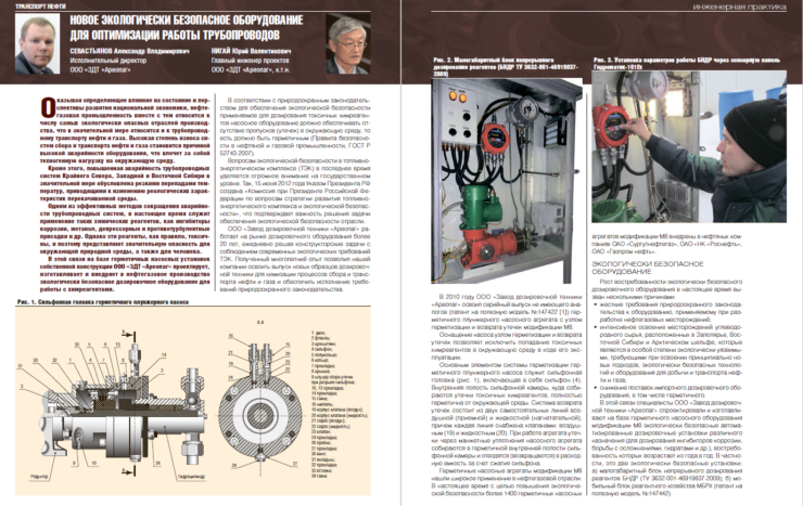Новое экологически безопасное оборудование для оптимизации работы трубопроводов