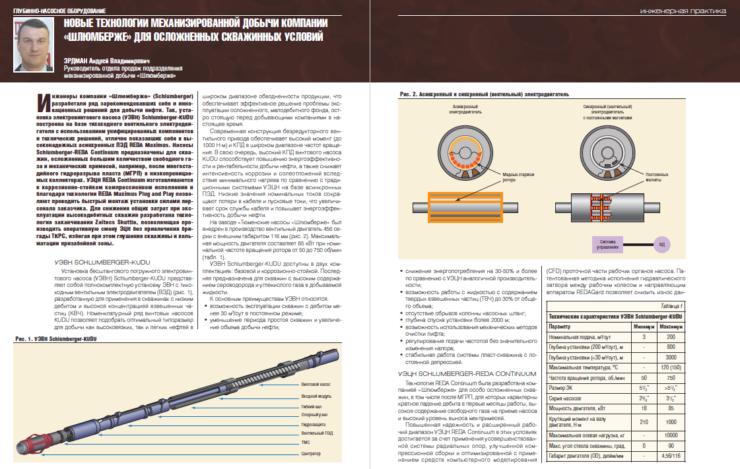 Новые технологии механизированной добычи компании «Шлюмберже» для осложненных скважинных условий