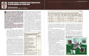 ОПИ новой техники и технологий в области добычи нефти на месторождениях ООО «ЛУКОЙЛ-Коми»