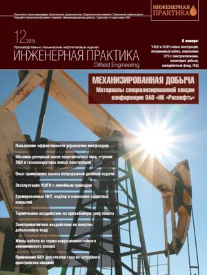 Инженерная практика №12/2015