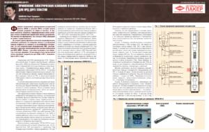 Применение электрических клапанов в компоновках для ОРД двух пластов