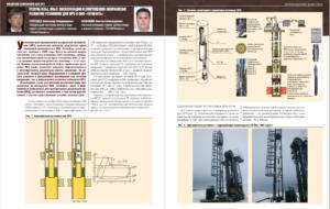 Результаты, опыт эксплуатации и современное направление развития установок для ОРЭ в ОАО «Татнефть»