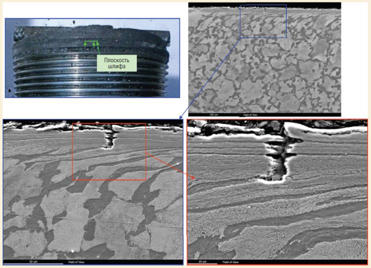 Рис. 8. Микроструктура металла во впадине в области сбега резьбы