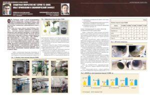Защитные покрытия НКТ серии ТС-3000. Опыт применения и экономический эффект