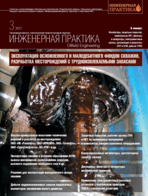 Инженерная практика №03/2017