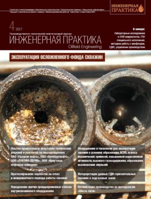 Инженерная практика №04/2017