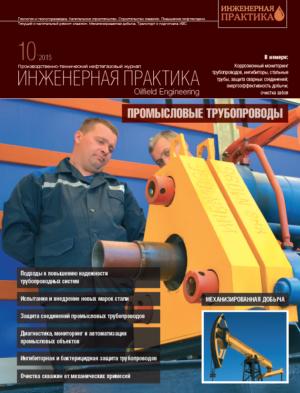 Инженерная практика №10/2015
