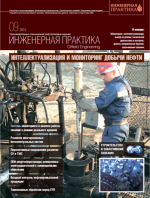 Инженерная практика №09/2015