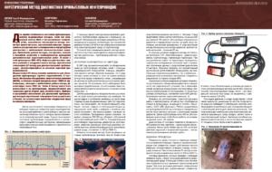 Акустический метод диагностики промысловых нефтепроводов