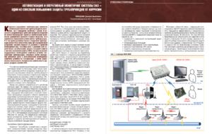 Автоматизация и оперативный мониторинг системы ЭХЗ – один из способов повышения защиты трубопроводов от коррозии