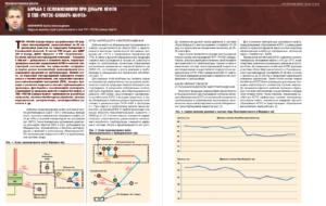 Борьба с осложнениями при добыче нефти в ТПП «РИТЭК-Самара-Нафта»
