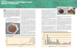 Борьба с поглощениями в естественно трещиноватых породах: иногда нано – это слишком мелко