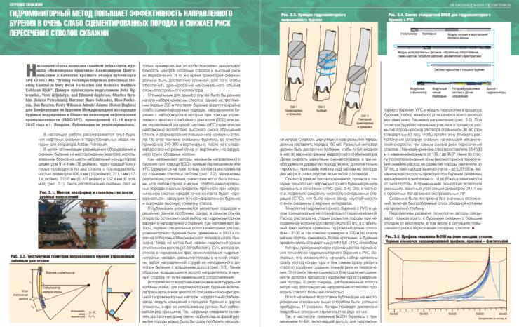 Гидромониторный метод повышает эффективность направленного бурения в очень слабо сцементированных породах и снижает риск пересечения стволов скважин