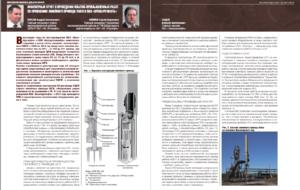 Инженерный отчет о проведении опытно-промышленных работ по применению линейного привода УШГН в ПАО «Оренбургнефть»