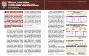 Использование высоколегированных, коррозионно-стойких марок сталей для защиты от коррозии соединений промысловых трубопроводов