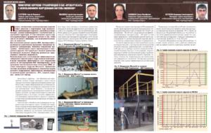 Мониторинг коррозии трубопроводов в ПАО «Оренбургнефть» с использованием оборудования системы Microcor®