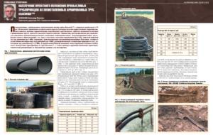 Обеспечение проектного положения промысловых трубопроводов из полиэтиленовых армированных труб Anaconda